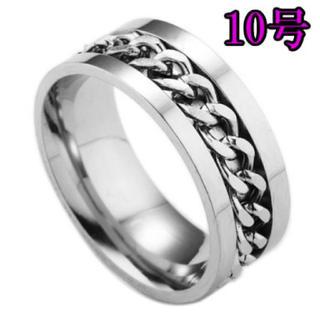 チェーンリング10号 シルバー(リング(指輪))