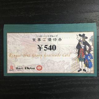 リンガーハット 株主優待 食事ご優待券 13500円分(レストラン/食事券)
