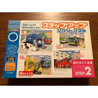KUMON(公文)ステップアップジグソーパズル step1,2,3セット(知育玩具)