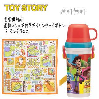 トイストーリー(トイ・ストーリー)の新品 ディズニー トイストーリー 直飲みコップ付きプラ水筒 ランチクロス 水筒(弁当用品)