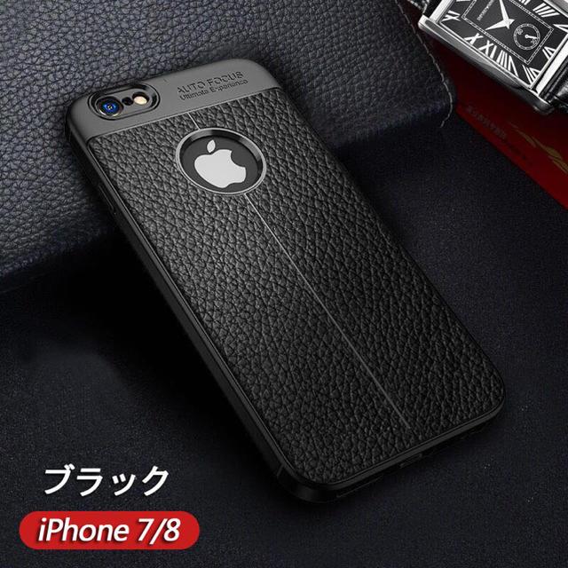 高級感抜群のiPhone7/8用ケース ブラックの通販 by 楽々's shop|ラクマ