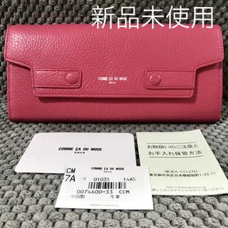 2b9b6fb3ebba コムサ(COMME CA DU MODE) 長財布の通販 100点以上   コムサデモードを ...