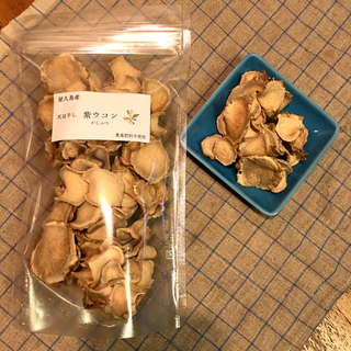 紫ウコン ガジュツ 農薬肥料不使用 自然栽培 漢方 茶(野菜)