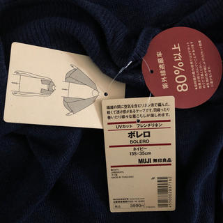 ムジルシリョウヒン(MUJI (無印良品))のpuniko様 専用(ボレロ)