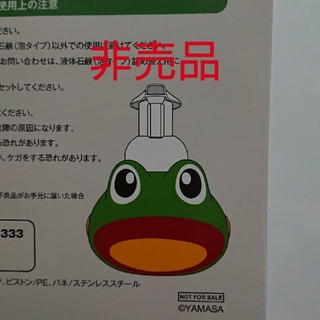 ヤマサ(YAMASA)の非売品 新品 未開封 YAMASA カエル ハンドソープ ディスペンサー(パチンコ/パチスロ)