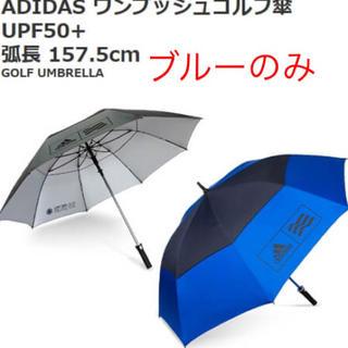 アディダス(adidas)のアディダス adidas ゴルフ傘 Golf umbrella ブルー特大サイズ(傘)