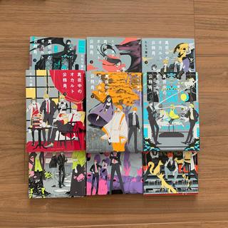 カドカワショテン(角川書店)の真夜中のオカルト公務員1〜9巻セット (少女漫画)