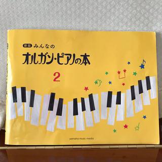 ヤマハ(ヤマハ)の【ゆずことママ様専用】オルガン・ピアノの本②(童謡/子どもの歌)