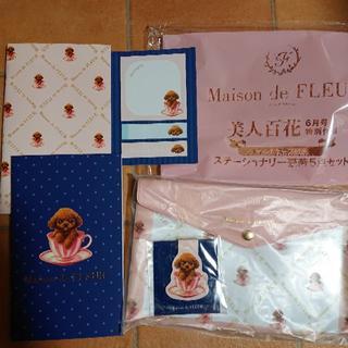メゾンドフルール(Maison de FLEUR)のメゾンドフルール💠美人百花 付録セット(その他)