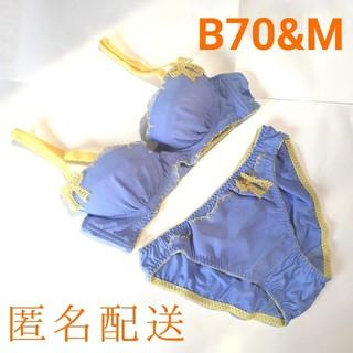 新品☆ブラショーツセット B70&Mサイズ☆ブルー系  <097>(ブラ&ショーツセット)