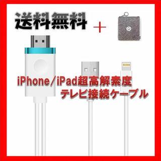 最新  iPhone/iPad テレビ接続ケーブル 1080P 超高解素度(映像用ケーブル)