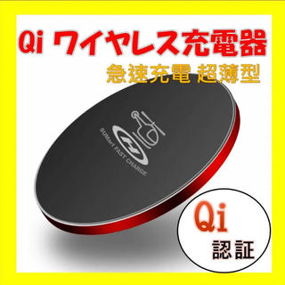 送料無料 超薄型 Qi ワイヤレス 充電器 呼吸ランプ(バッテリー/充電器)