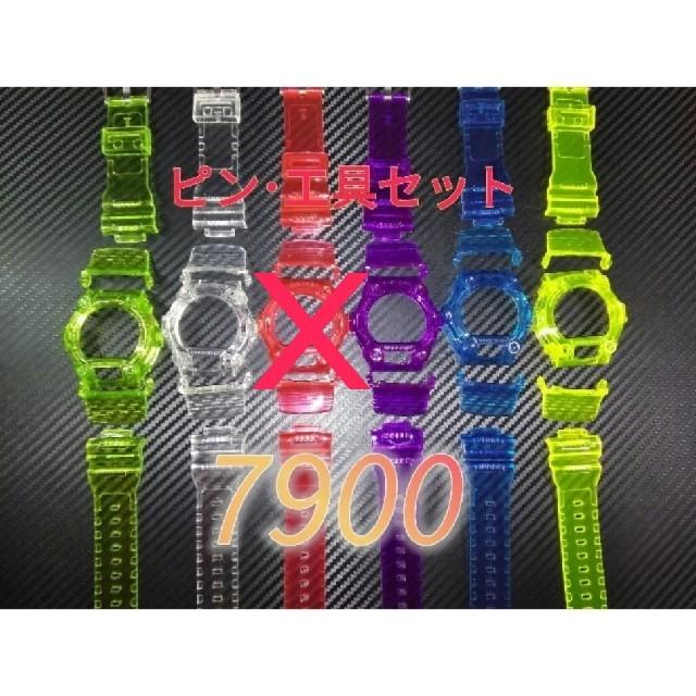 G-SHOCK G-7900 GW-7900 透明スケルトン ベゼルベルトセットの通販 by わぷ's shop|ラクマ