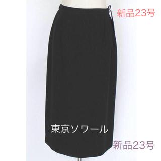 ソワール(SOIR)の新品 ベニール 23号 黒 スカート ブラックフォーマル 冠婚葬祭 (ひざ丈スカート)