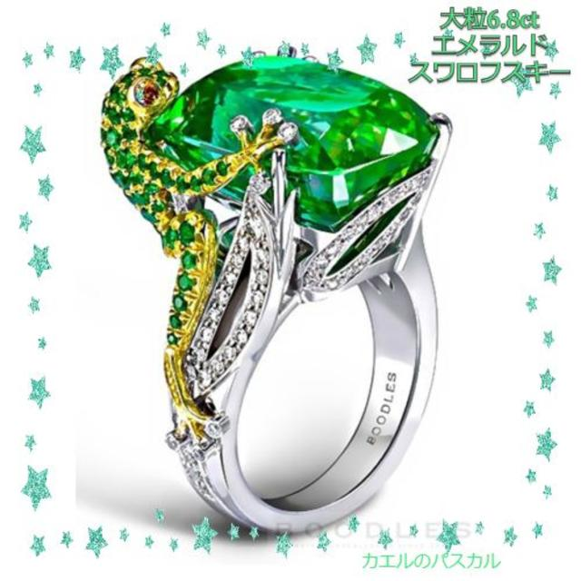 大人気! カエルのパスカル *エメラルド  シルバー チャーム リング *18号 レディースのアクセサリー(リング(指輪))の商品写真