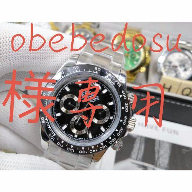 ショパール偽物 時計 携帯ケース 、 obebedosu様専用の通販 by れいむ's shop|ラクマ