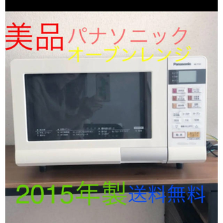 パナソニック(Panasonic)のパナソニック エレック オーブンレンジ 15L ホワイト NE-T157-W(電子レンジ)
