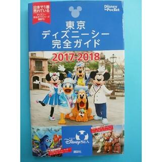 コウダンシャ(講談社)の東京ディズニーシーガイドブック(地図/旅行ガイド)