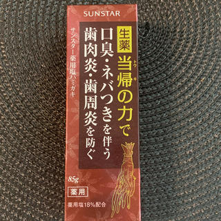 サンスター(SUNSTAR)の(即購入OK)サンスター 薬用歯磨き 85g(歯磨き粉)