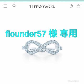 ティファニー(Tiffany & Co.)のflounder57様 専用 インフィニティ リング 9号(リング(指輪))