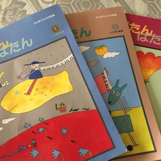 ヤマハピアノ教本 ぱたんぱたん1〜3 3冊(童謡/子どもの歌)