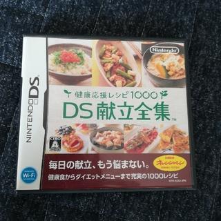 ニンテンドウ(任天堂)の任天堂DS  健康応援レシピ DS 献立全集(携帯用ゲームソフト)