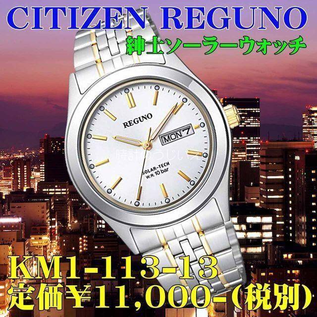 CITIZEN - シチズン レグノ 紳士ソーラー KM1-113-13 定価¥11,000-税別の通販 by 時計のうじいえ|シチズンならラクマ