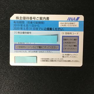 ANA株主優待券 1枚 2019年6月1日〜2020年5月31日まで 最新券(その他)