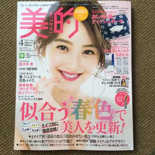 ショウガクカン(小学館)の美的4月号  雑誌のみ(その他)