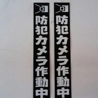 防犯ステッカー「防犯カメラ作動中」黒地白文字(2枚組)屋外可(その他)