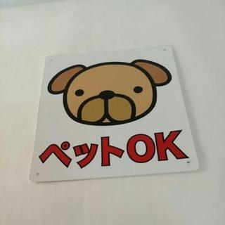 看板「ペットO K」屋外可・送料無料(その他)
