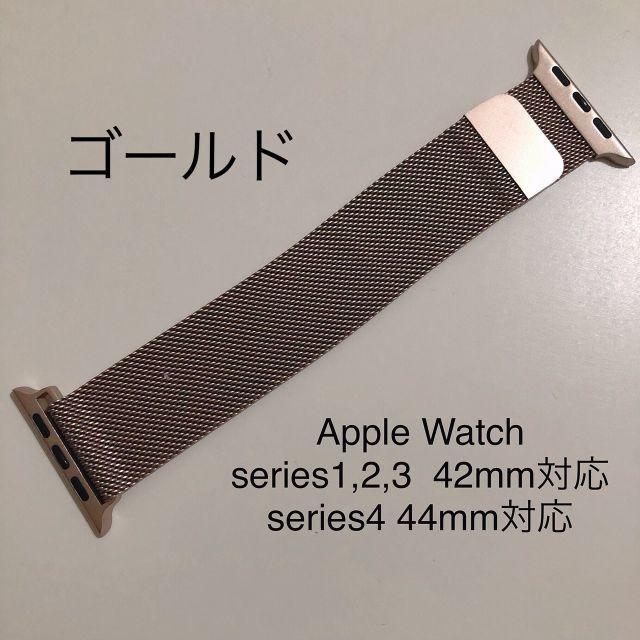 ロレックス コピー 日本で最高品質 - Apple Watch ミラネーゼループバンド ゴールド 42mm 44mmの通販 by TT's shop|ラクマ