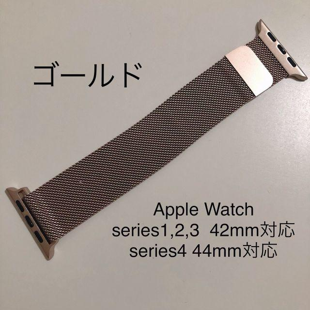 Apple Watch ミラネーゼループバンド ゴールド 42mm 44mmの通販 by TT's shop|ラクマ
