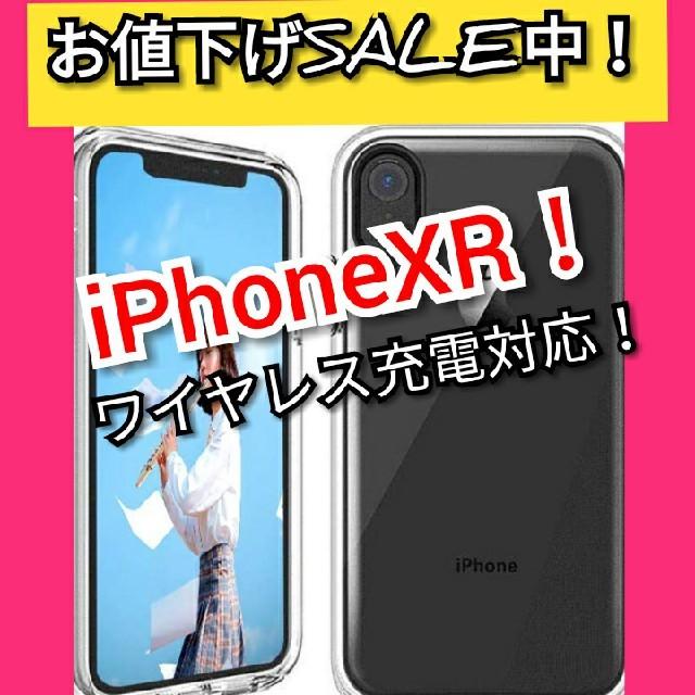 【お値下げSALE中!早い者勝ち!】iPhoneXRケースの通販 by きのこ's shop|ラクマ