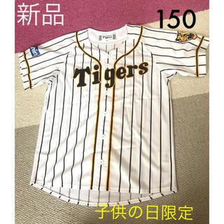 ハンシンタイガース(阪神タイガース)の新品 阪神タイガース ユニフォーム 150 入場特典 子供の日(ウェア)