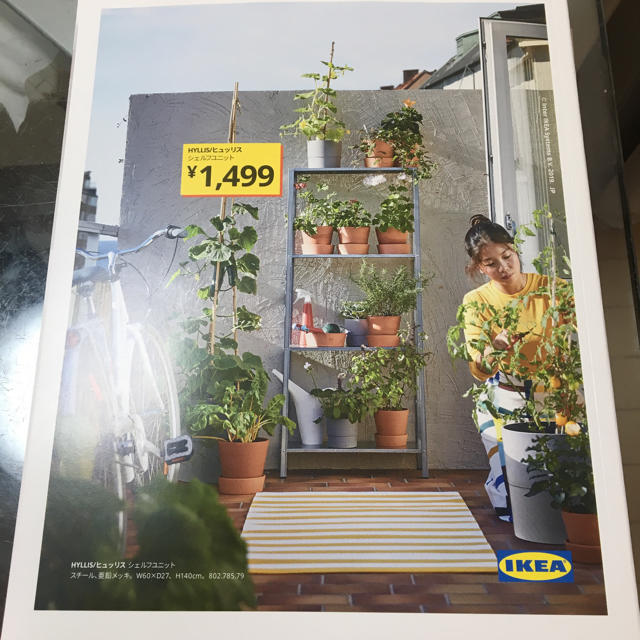IKEA(イケア)のイケア カタログ 2019 春夏 エンタメ/ホビーの本(住まい/暮らし/子育て)の商品写真
