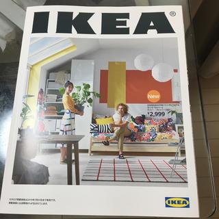 イケア(IKEA)のイケア カタログ 2019 春夏(住まい/暮らし/子育て)