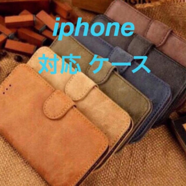 人気のスエード調) iPhone 対応 ケース 手帳型 (6色)の通販 by プーさん☆|ラクマ