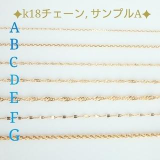 k18チェーンサンプル(ブレスレットの場合のお値段)(ブレスレット/バングル)