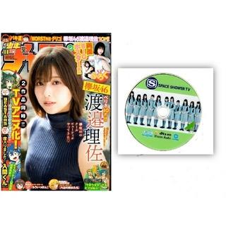 欅坂46(けやき坂46) - 少年チャンピオン 渡邉利佐表紙  付属Blu-ray付