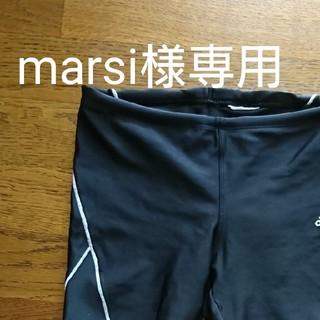 アディダス(adidas)のadidasスイムパンツ150㎝ marsi様専用(水着)