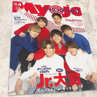 MYOJO 2019年4月号(アイドルグッズ)