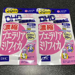 ディーエイチシー(DHC)のDHC プエラリアミリフィカ 20日分2袋セット(その他)