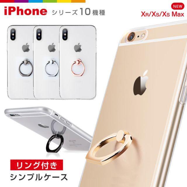 iphone x ケース 純正 シリコン | リング付きシンプルTPUケース iPhone8/7 選べるリングカラー4色の通販 by TKストアー |ラクマ