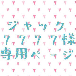ジャック7777様専用ページ(リング(指輪))
