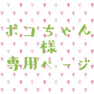 ポコちゃん様専用ページ(リング(指輪))