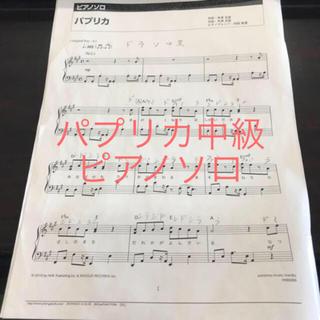 パプリカ 中級 ぷりんと楽譜 ピアノ(ポピュラー)