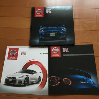 ニッサン(日産)の日産 GT-R 最新カタログ ニスモ(カタログ/マニュアル)