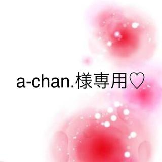 ワコール(Wacoal)のa-chan.様専用♡(その他)