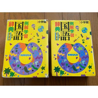 ショウガクカン(小学館)の国語辞典(その他)